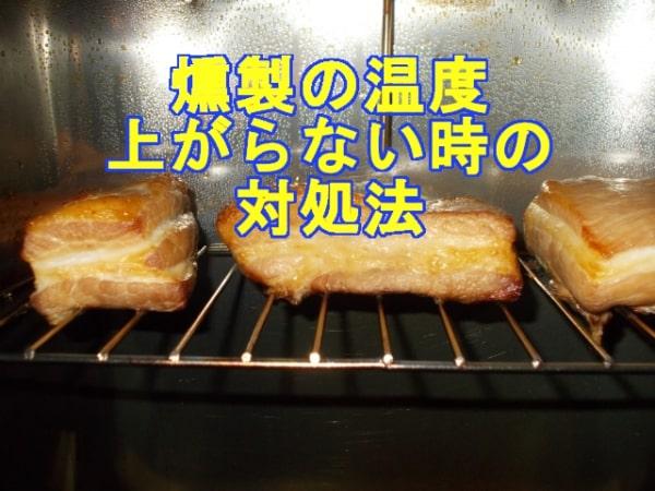 燻製の温度が上がらない時の対処法