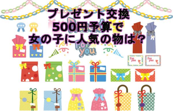 クリスマス プレゼント 交換 500 円