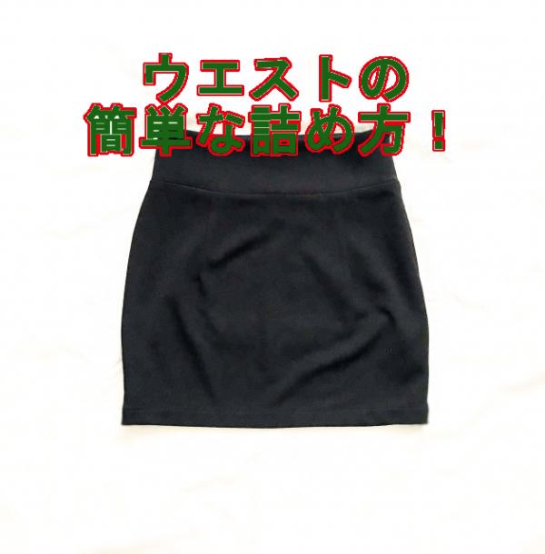 ウエスト 詰める スカート