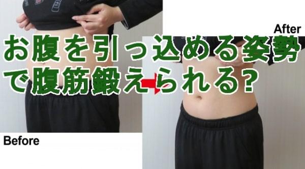 お腹を引っ込める姿勢で鍛える腹筋