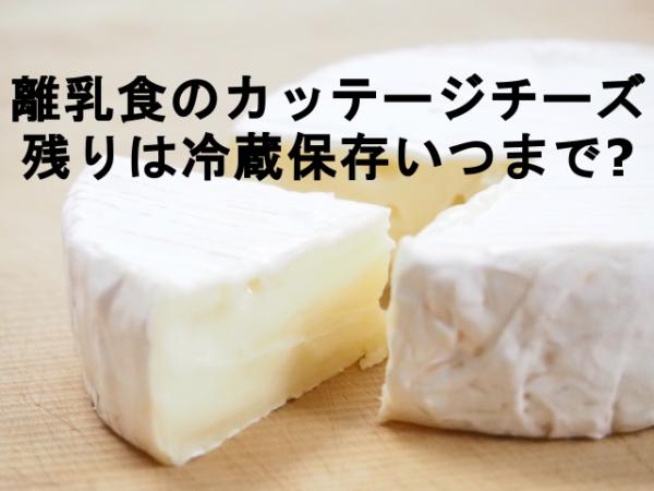 離乳食カッテージチーズの冷蔵保存について