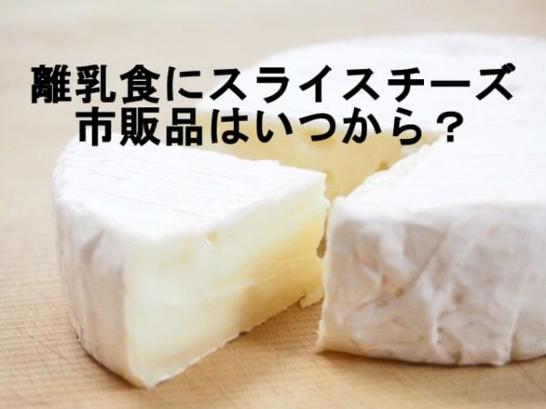 離乳食に市販のスライスチーズ