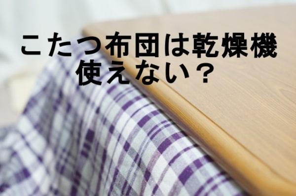 コインランドリーでこたつ布団を洗う場合の注意点