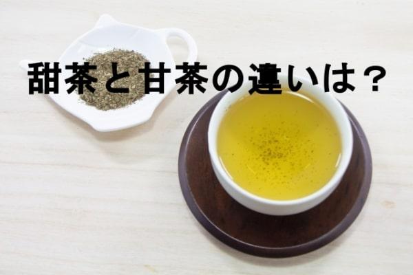 甜茶と甘茶の味の違いと花粉症対策