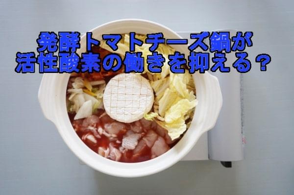 発酵トマトチーズ鍋と活性酸素