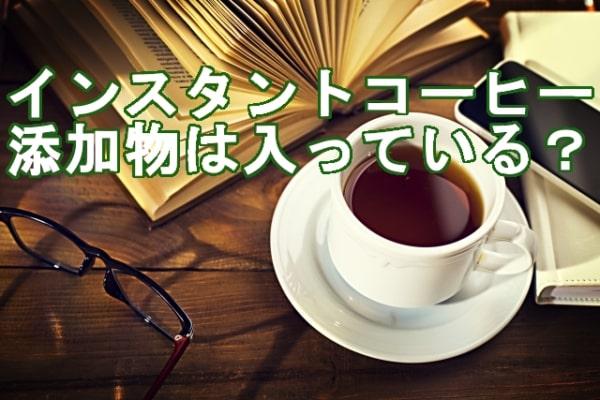 インスタントコーヒー健康への影響