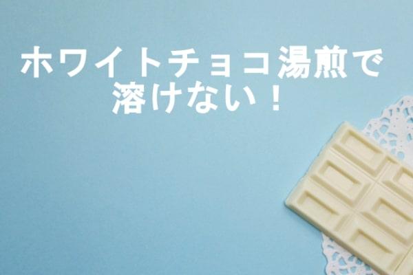 湯煎で溶けないホワイトチョコの原因や対策