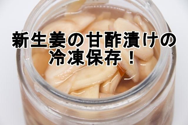 新生姜の甘酢漬け冷凍保存
