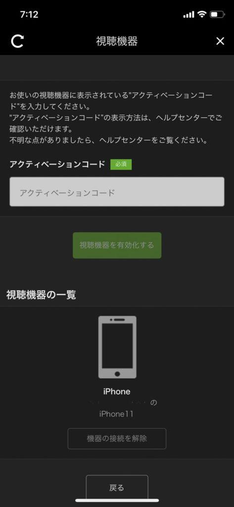 hulu視聴機器アクティベーションコード入力画面
