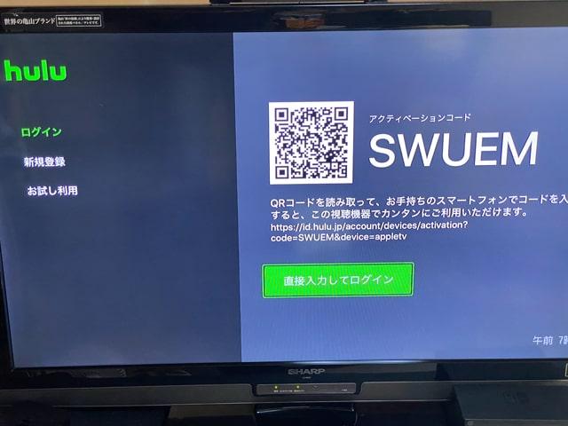huluアクティベーションコード表示画面