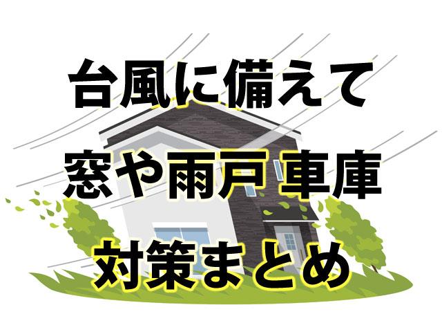 台風に備えて窓や雨戸車庫の対策