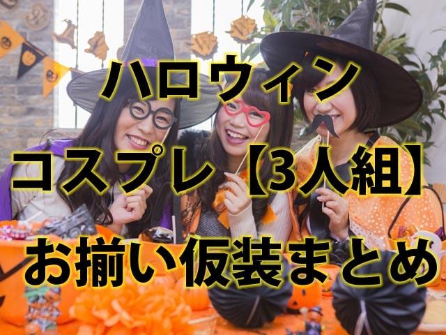 ハロウィン コスプレ【3人組】 お揃い仮装まとめ