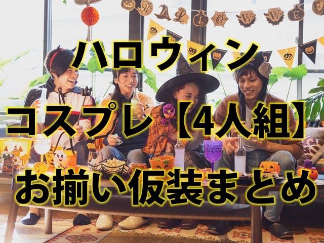 ハロウィン コスプレ【4人組】 お揃い仮装まとめ