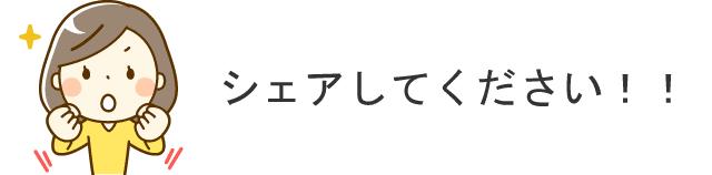 記事本文ここまでイラスト