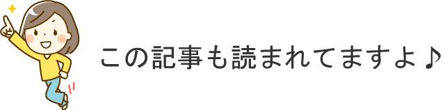 関連記事紹介イラスト