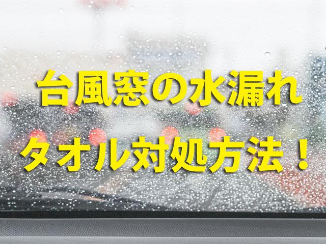 台風窓の水漏れタオル対処法