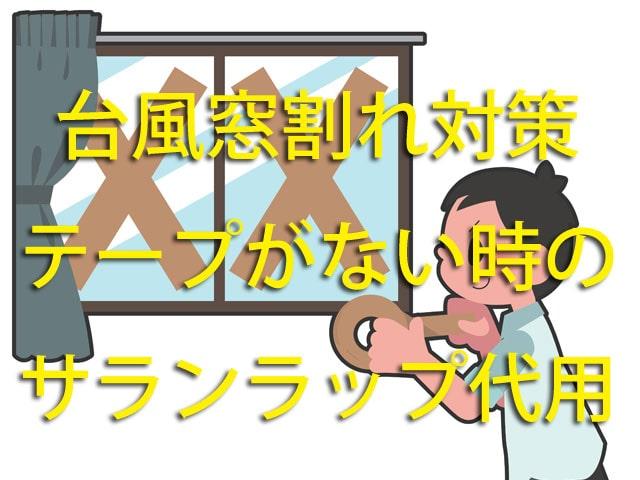 台風窓割れ対策テープがない時のサランラップ代用